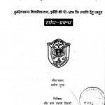 Chhayavadottar Hindi Kavita Mein Saundarya Bodh by अर्चना गुप्ता - Archana Gupta