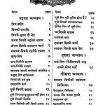 Chikitsa Chandrodaya [Vol 5] by बाबू हरिदास वैध - Babu Haridas Vaidhya