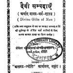 Daivi Sampadayen by रामचरण महेंद्र - Ramcharan Mahendra