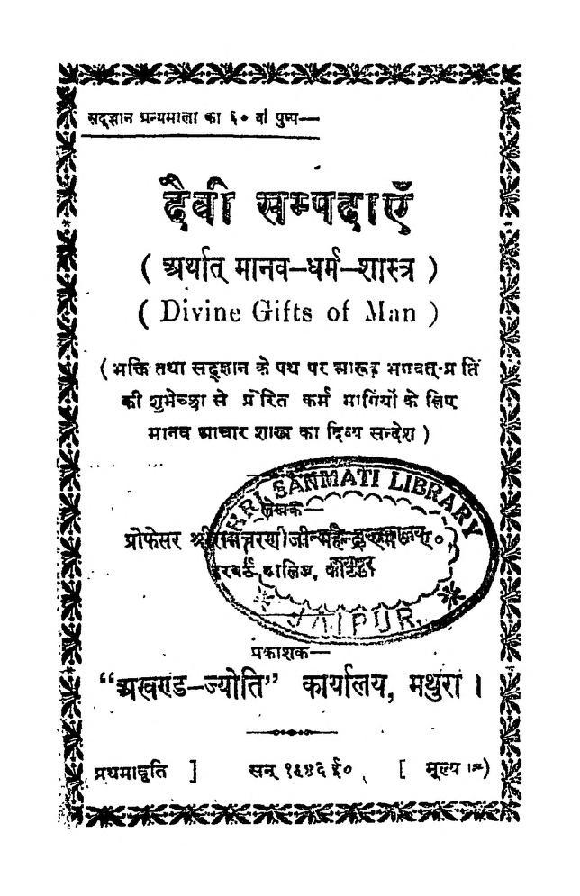 Book Image : दैवी सम्पदाएँ - Daivi Sampadayen