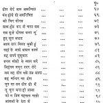 Deep Shikha by महादेवी वर्मा - Mahadevi Verma