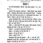 Dev Rani Jethani  by अज्ञात - Unknown