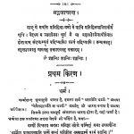 Dharmsudhakar by श्री स्वामी दयानन्द - Shri Swami Dayanand