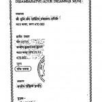 Digambaratv Or Digambar Muni by कामताप्रसाद जैन - Kamtaprasad Jain