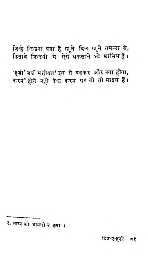 Book Image : दिल-ए-हज़ीं  - Dil-e-hazin