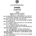 Dravya Sangrah Ki Prashnottari Teeka by आचार्य श्री नेमीचन्द्र - Acharya Shri Nemichandra
