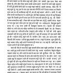 Ek Aurat Ka Chitra by अज्ञात - Unknown