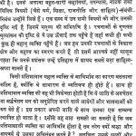 Ekottarshati by रवीन्द्रनाथ टैगोर - Ravindranath Tagore