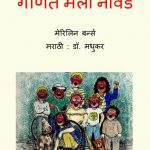 Ganit Malaa Naavde by पुस्तक समूह - Pustak Samuhमैरीलिन बर्न्स - Marilyn Burns