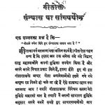 Geeta Sannyas Ya Sankhyayog by श्री जयदयालजी गोयन्दका - Shri Jaydayal Ji Goyandka