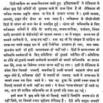 Ghananand Kavitta by अज्ञात - Unknown