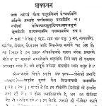 Gita Ka Karm Yog by अज्ञात - Unknown