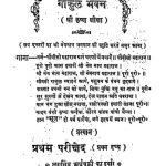 Gokul Bhavan (shree krishna Leela) by अज्ञात - Unknown