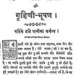 Grahini Bhusan by शिवसहाय चतुर्वेदी - Shivsahaya Chaturvedi
