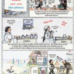 Guglielmo Marconi [Comic] [Radio Avishkarak] by पुस्तक समूह - Pustak Samuh