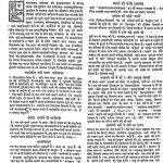 Hindi Chitramay Jagat by विभिन्न लेखक - Various Authors