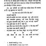 Hindi Premakhyan Kavya by अज्ञात - Unknown