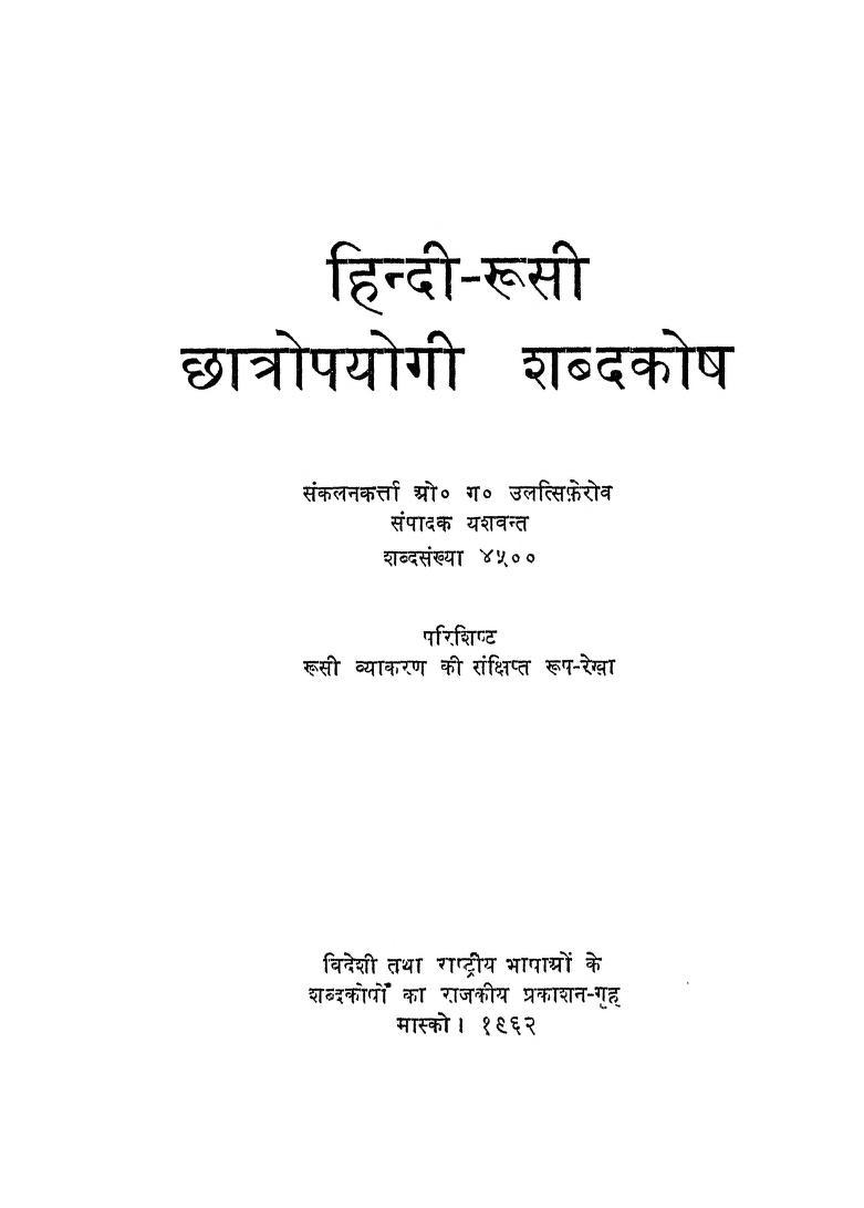 Book Image : हिंदी - रूसी छात्रोपयोगी शब्दकोष  - Hindi Rusi Chhatropayogi Shabdakosh