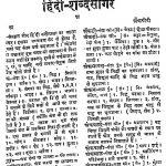 Hindi Shabdasagar by अज्ञात - Unknown