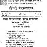 Hindi Vaidya Kalpataru by पंडित ईश्वरी प्रसाद शर्मा - Pt. Ishvari Prasad Sharma