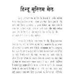 Hindu-Muslim-Mail by अज्ञात - Unknown