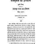 History of Rajputana Vol II by अज्ञात - Unknown