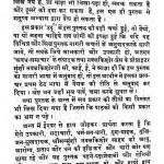 ilajulgurba Bhasha by पं प्यारेलाल रुग्गू - Pt. Pyarelal Ruggu
