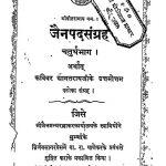 Jainpadsangrah [Bhag-4] by कविवर छानतरायजी - Kavivar Chantrayji