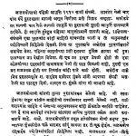 Jatakshastra by हरि रघुनाथ भागवत - Hari Raghunath Bhagavat