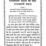 Jivan Charitra - Huzur Swamiji Maharaj by अज्ञात - Unknown