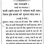 Kapti Muni Naatak by अनंतराम पांडे - Anantram Pandey