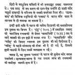 Kavi 'Parsad' : Ek Adhyyan by रामरतन भटनागर - Ramratan Bhatnagar