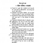 Kavi Ratnakar aur Unka Uddhav Shatak by बाबु जगन्नाथदास - Babu Jagannathdas