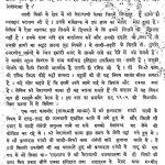 Khadi Ki Kahani by बैकुंठ लाल मेहता - Bekunth Lal Mehta