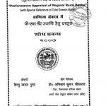 Kshetriy Gamin Banko Ki Uplabadhayo Ka Mulankayan by विष्णु स्वरूप गुप्ता - Visnu Svarup Gupta