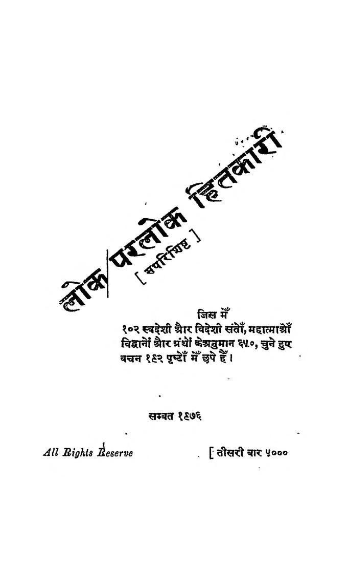 Book Image : लोक परलोक हितकारी - Lok Parlok Hitkari