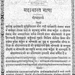 Mahabharat Bhasha (bhishmparv) by अज्ञात - Unknown
