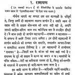 Mahapurusho Ki Jivangathaye by स्वामी भास्करेश्वरानन्द - Swami Bhaskareshvaranand