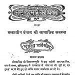 Maharaja Nandkumar Ko Fansi by अज्ञात - Unknown