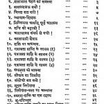 Manav Yantra by पं संतराम - Pt. Santram