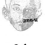 MasiRekha by जरासन्ध - Jarasandh