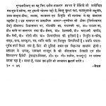 Mrichchhakatikam by राजा शूद्रक - Raja Sudraka