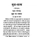 Mudraa Shastra by अज्ञात - Unknown