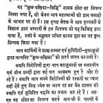 Mukh Vastrika Siddhi by रतनलाल डोशी - Ratanlal Doshi