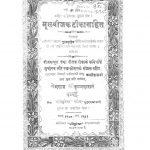 Mul Bijak Tiaka Sahit by खेमराज श्री कृष्णदास - Khemraj Shri Krishnadas