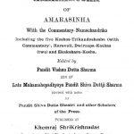 Naamalinganushasana Amarakosha by अमर सिंह - Amar Singh