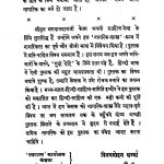 Nagarik Sastra by भगवानदास केला - Bhagwandas Kela