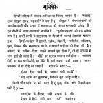 Navsatsai saar [Part 1 and 2] by अज्ञात - Unknown