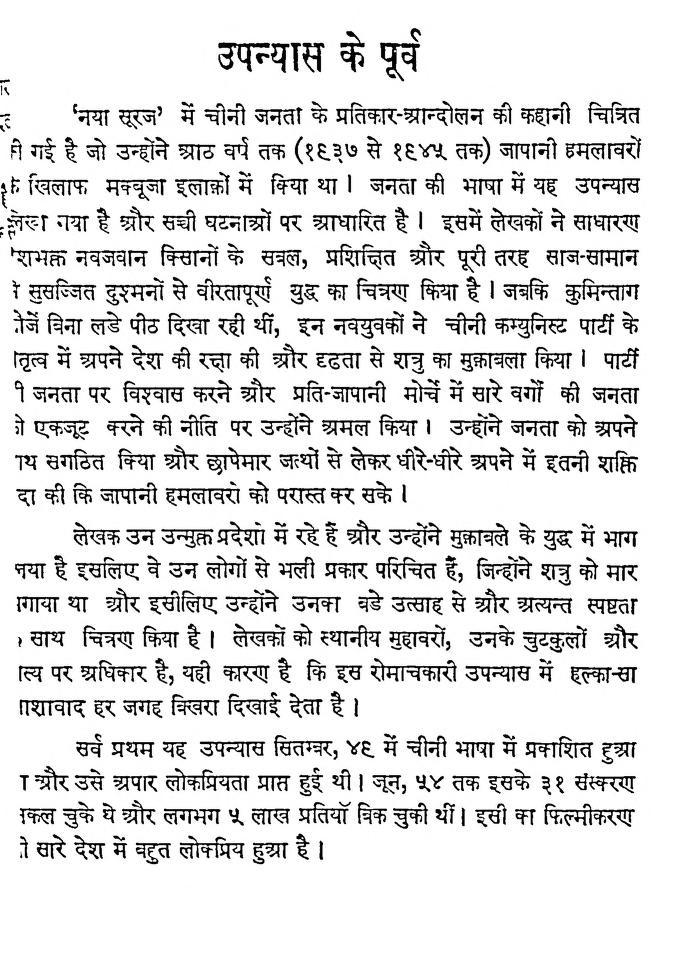 Book Image : नया सूरज - Naya Suraj