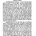 Niyamsar Pravachan [Bhag-6] by अज्ञात - Unknown